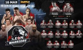 LEON Warriors: воины MMA